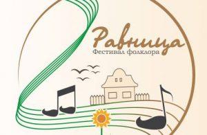 """Folklorni festival """"Ravnica"""""""